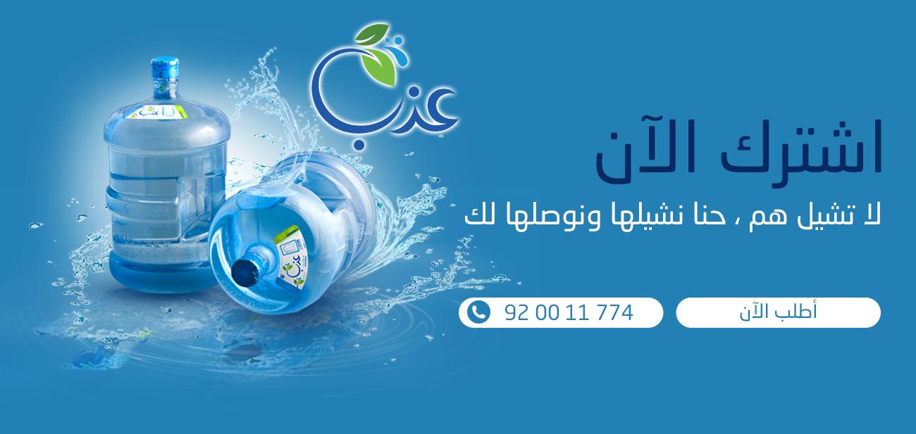 مياه عذب مصنع مياه عذب